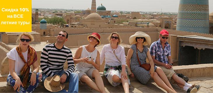 Тур-Бестселлер «Классический Узбекистан» 2020 с гарантированными датами