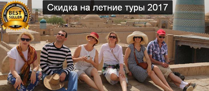 Сборный тур-бестселлер «Классический Узбекистан» 2017