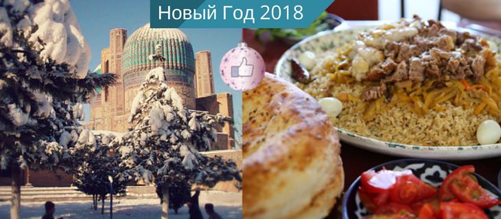 Сборный тур «Зимние каникулы в восточной сказке» 2018