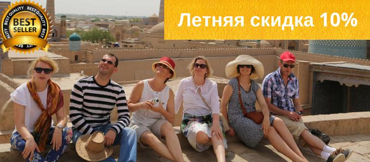 Сборный тур-бестселлер «Классический Узбекистан» 2018
